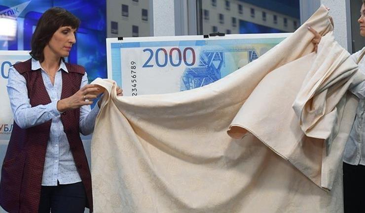 Președinta Băncii Centrale a Rusiei, Elvira Nabiullina, a prezentat noua bacnotă
