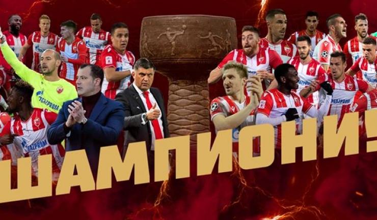 Sursa foto: Facebook FK Crvena zvezda
