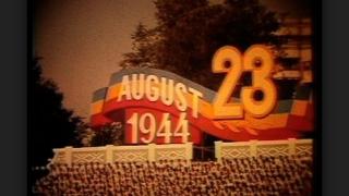 Ziua în care s-a schimbat istoria: 23 august 1944