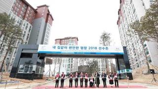 Au fost inaugurate satele olimpice de la PyeongChang