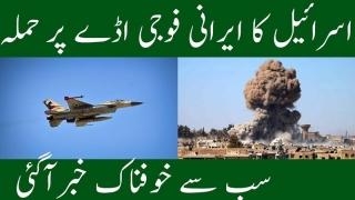 Bază militară iraniană din Siria, aproape bombardată?