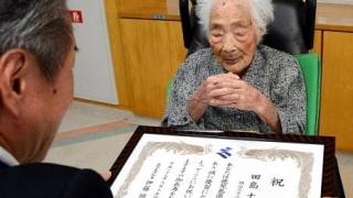 Cea mai vârstnică persoană din lume este o japoneză de 117 ani