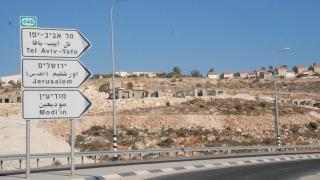 Prima nouă colonie în Cisiordania ocupată în ultimii 20 de ani