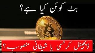 Incredibil, dar bitcoin este acceptată de Allah! Nu e glumă!
