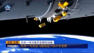 Un vehicul spaţial chinezesc a lansat cu succes un CubeSat de pe orbita Terrei