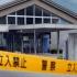 Masacru în Japonia! Cel puţin 19 morţi, în urma unui atac cu cuţitul!