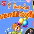 Invitație pentru cei mici la Carnavalul Copiilor