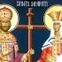 Sfinţii Împărați Constantin şi Elena