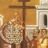 Înălțarea Sf. Cruci. Vezi istoricul sărbătorii!