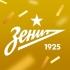 Al doilea titlu consecutiv pentru Zenit Sankt-Petersburg